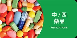 中/西藥品