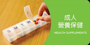 成人營養保健