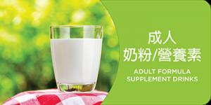 成人奶粉/營養素
