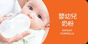 嬰幼兒奶粉