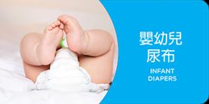 嬰幼兒尿布