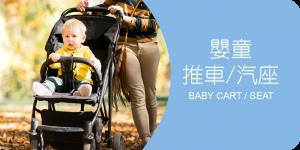 嬰童推車/汽座