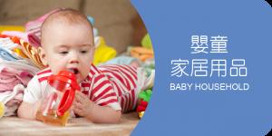 嬰童家居用品