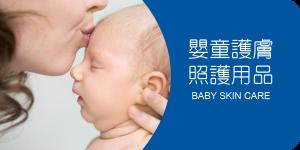 嬰童護膚/照護用品