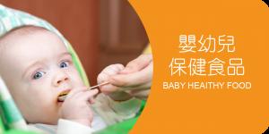 嬰幼兒保健食品
