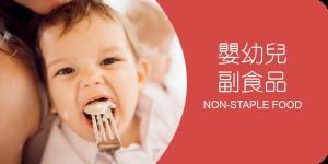 嬰幼兒副食品