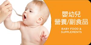 嬰幼兒營養/副食品