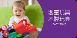 嬰童玩具/木製玩具