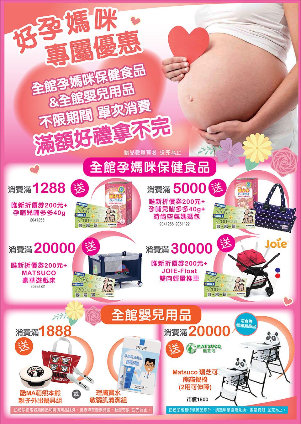 proimages/mom/媽咪年度活動-01.jpg