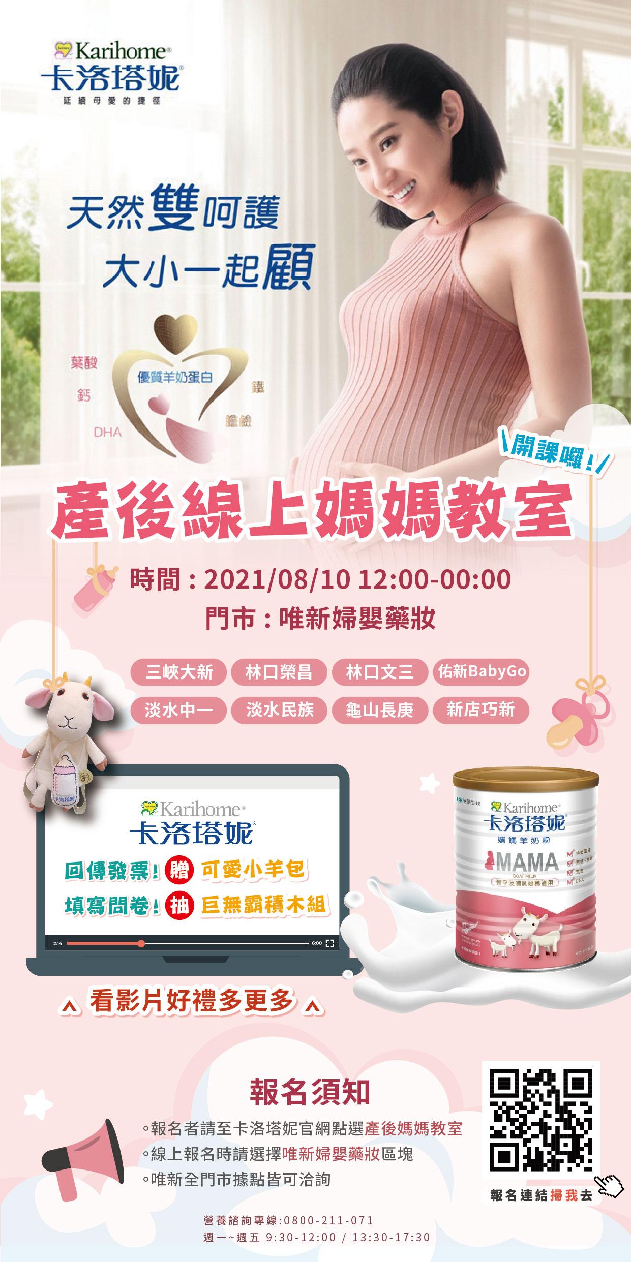 proimages/mom/2021/卡洛線上媽媽教室資訊0810-01.jpg