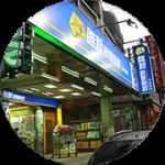 桃園南平店