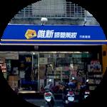 新店北宜店