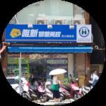 淡水民族店