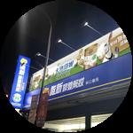 林口文三店
