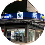 龜山文三店