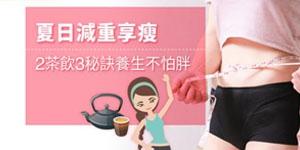 夏日減重享瘦3秘訣養生不怕胖