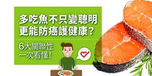 多吃魚對身體的益處!