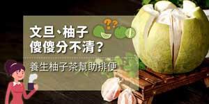 養生柚子茶幫助排便