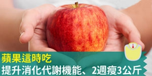 蘋果能提升消化代謝機能