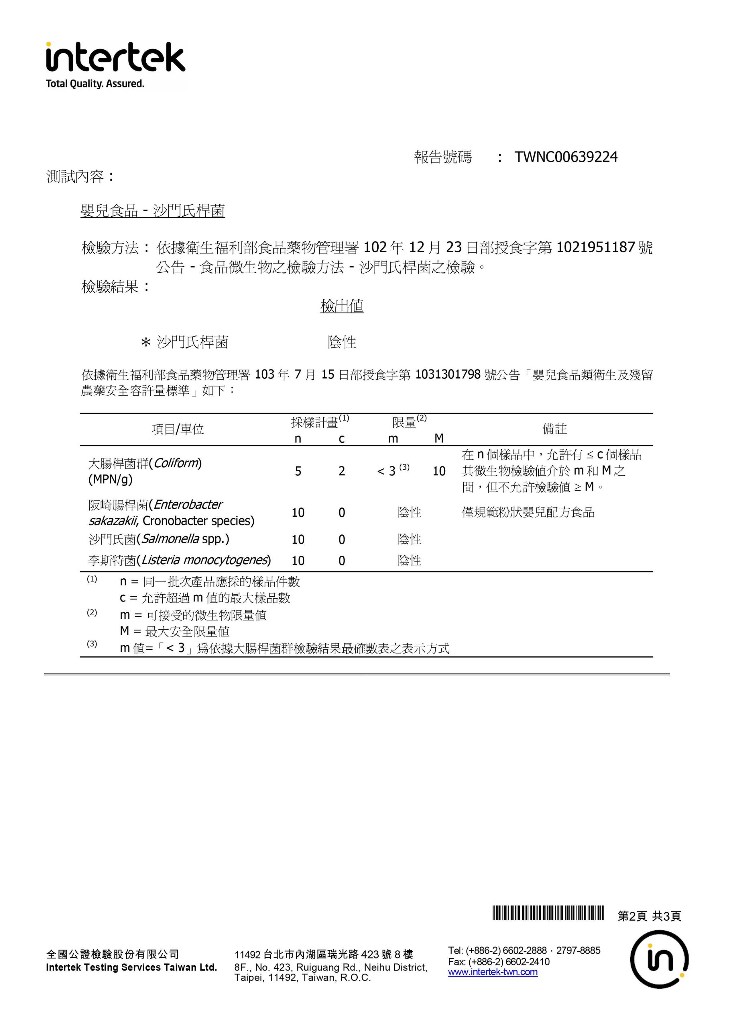 proimages/news/2017/Q3-42_金愛斯佳育嬰配方食品900g罐_檢驗報告_20171011-2.jpg