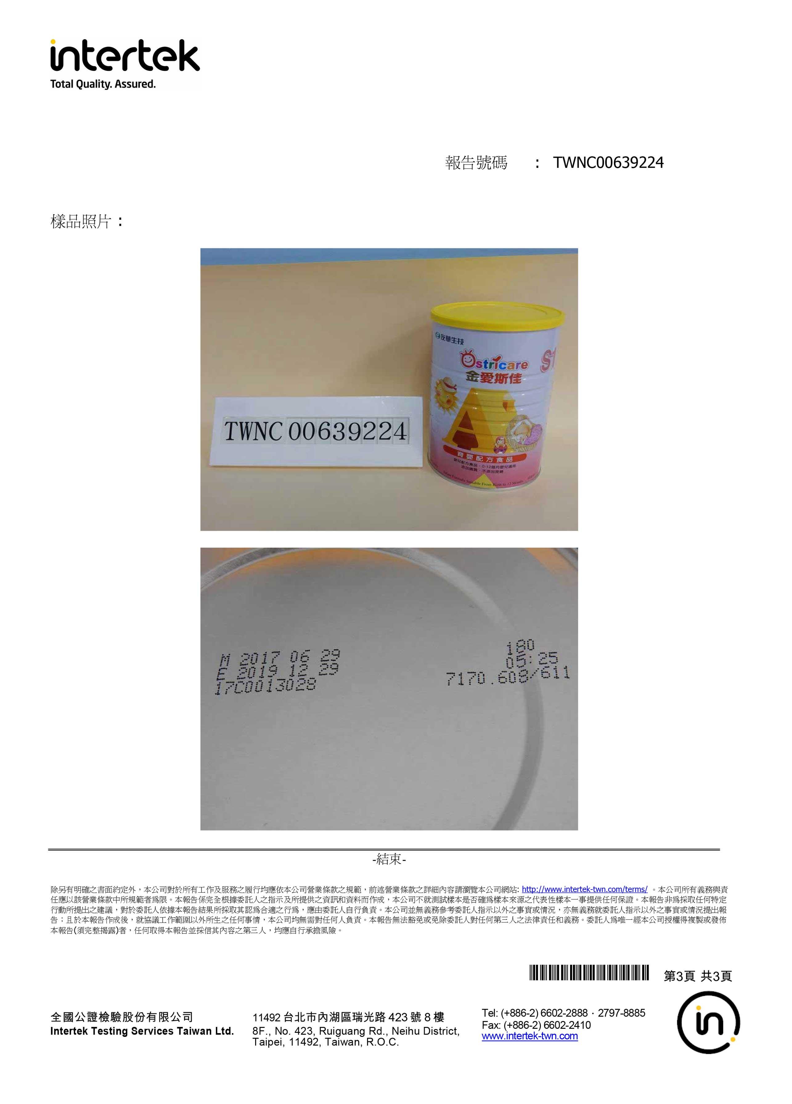 proimages/news/2017/Q3-42_金愛斯佳育嬰配方食品900g罐_檢驗報告_20171011-3.jpg