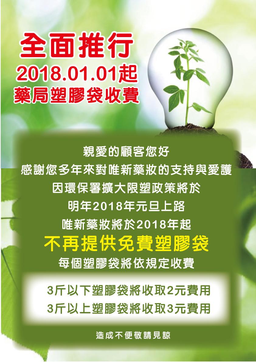 proimages/news/20170630_環保_塑膠袋.jpg