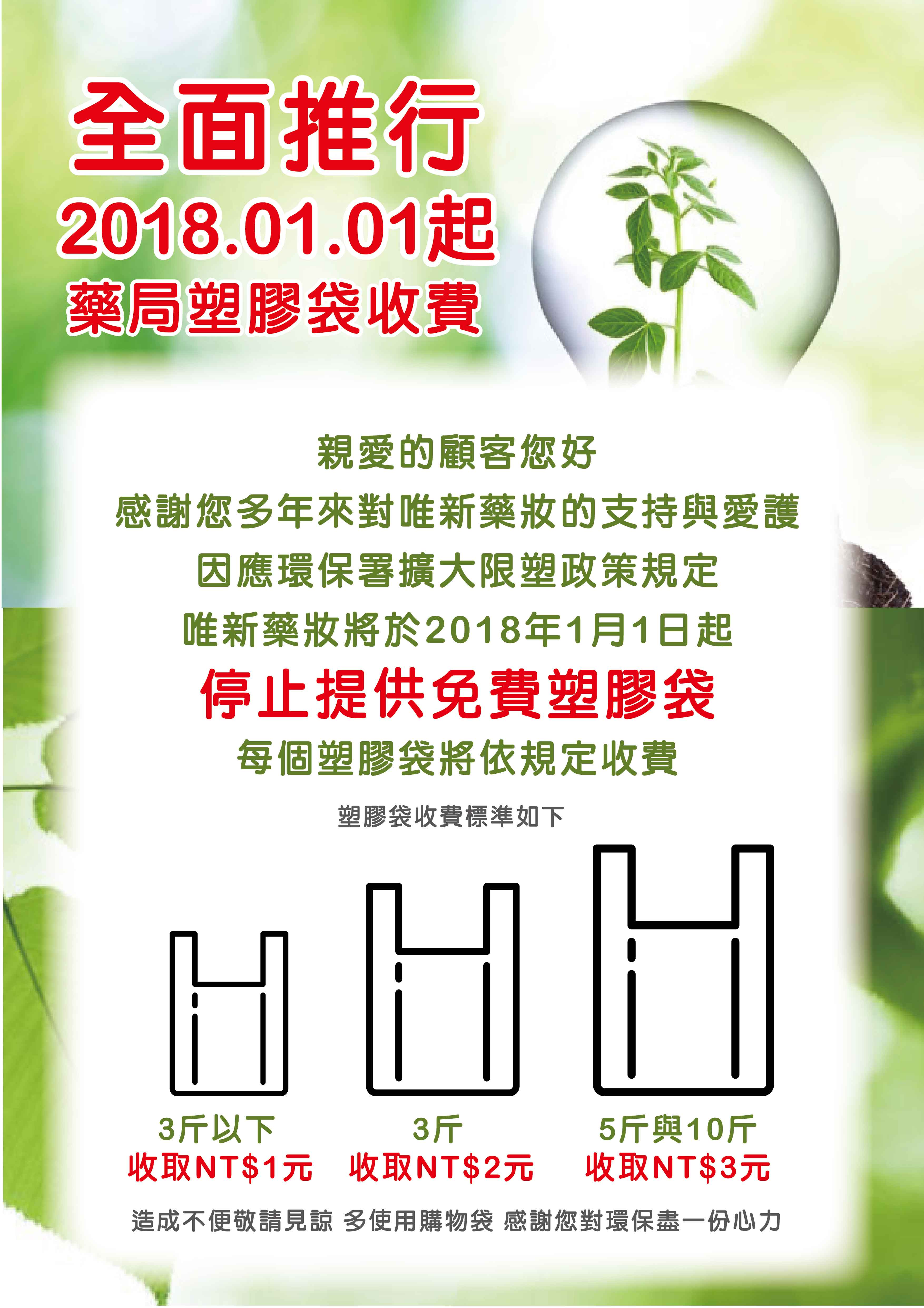 proimages/news/20171212_環保_塑膠袋收費制度-01-02.jpg