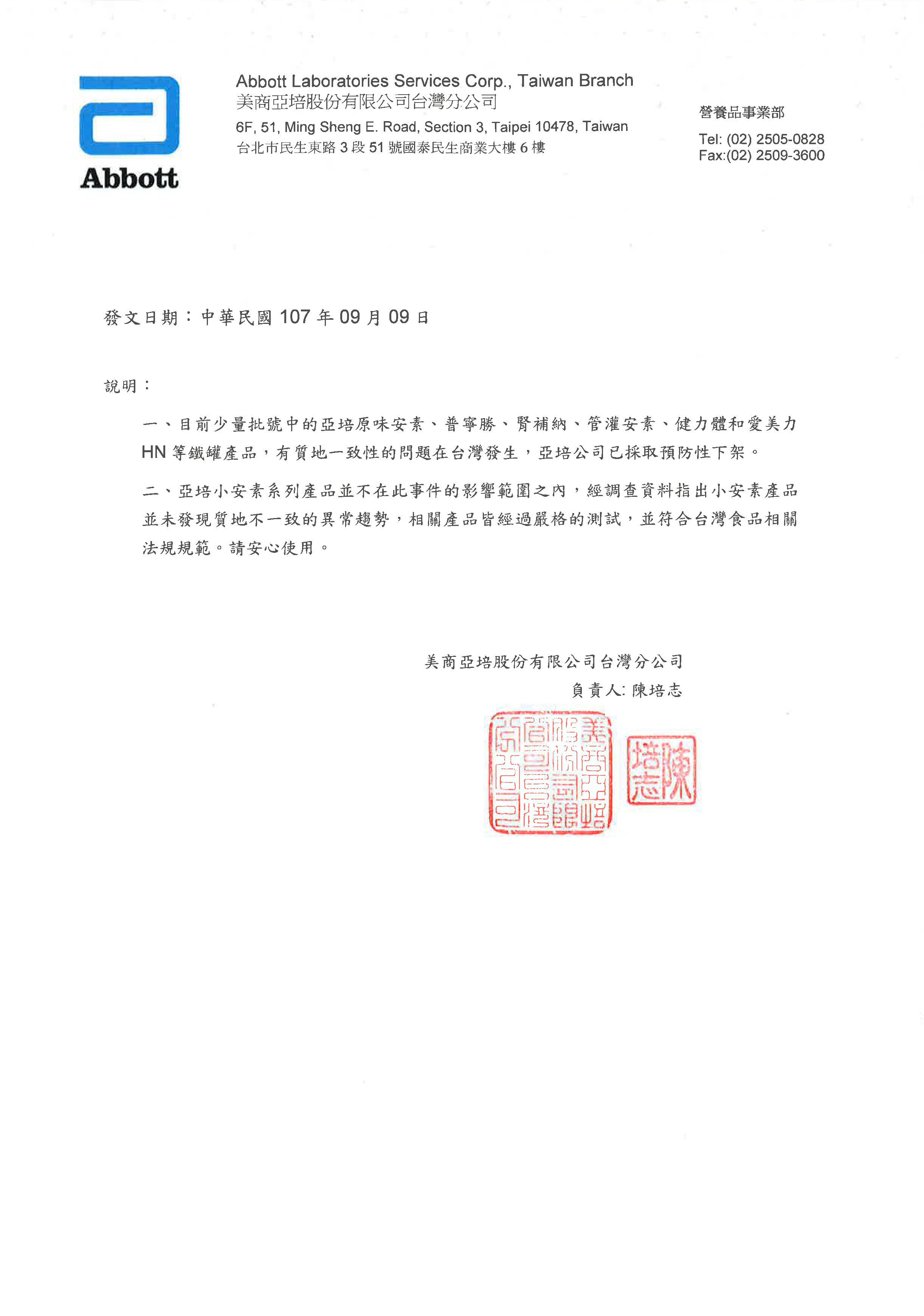 proimages/news/2018/亞培小安素品質安全無虞聲明_20180910.jpg