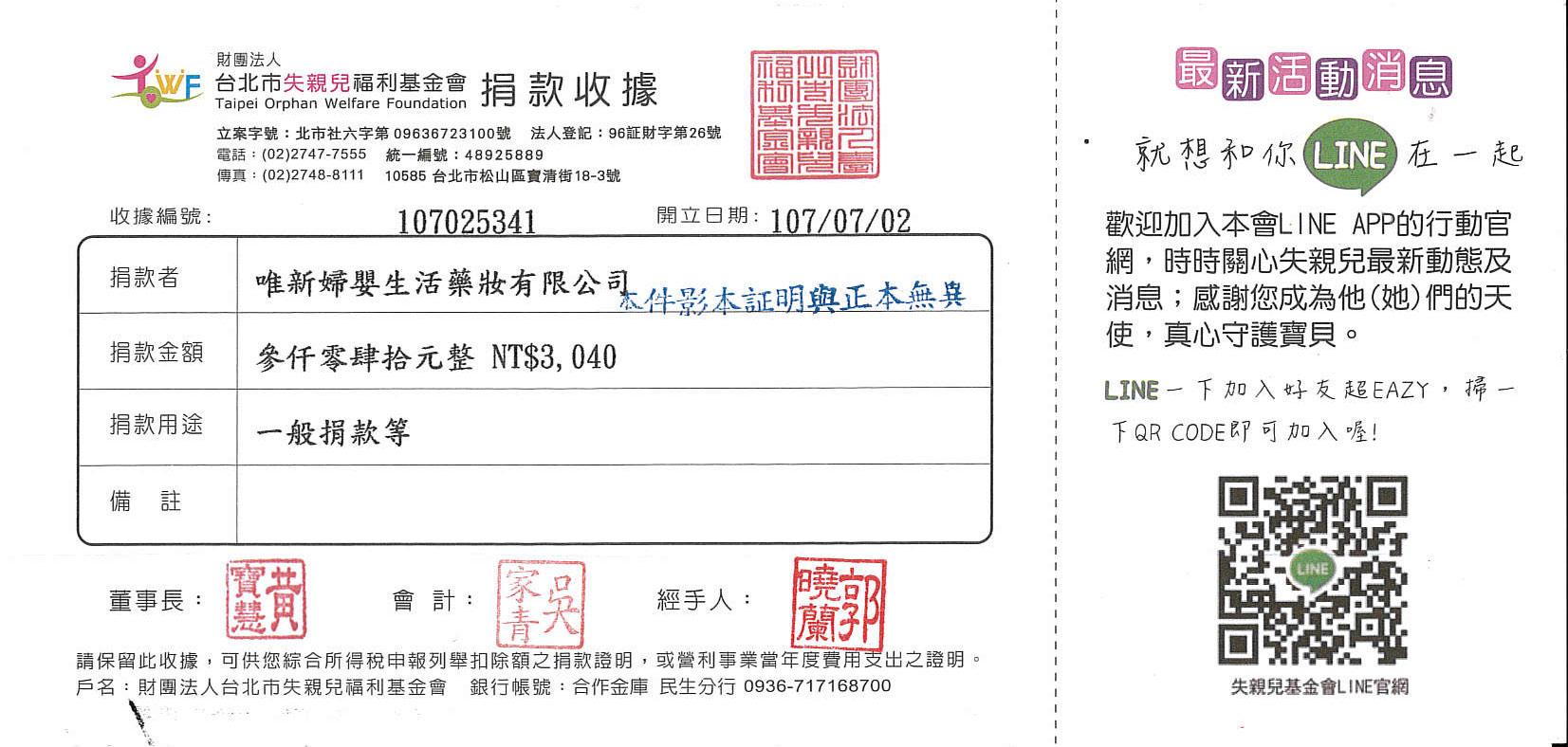 proimages/news/2018/失親兒捐款收據.jpg