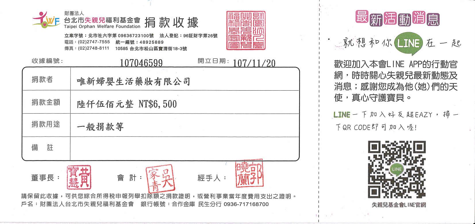 proimages/news/2018/181120失親兒基金會捐款收據.jpg