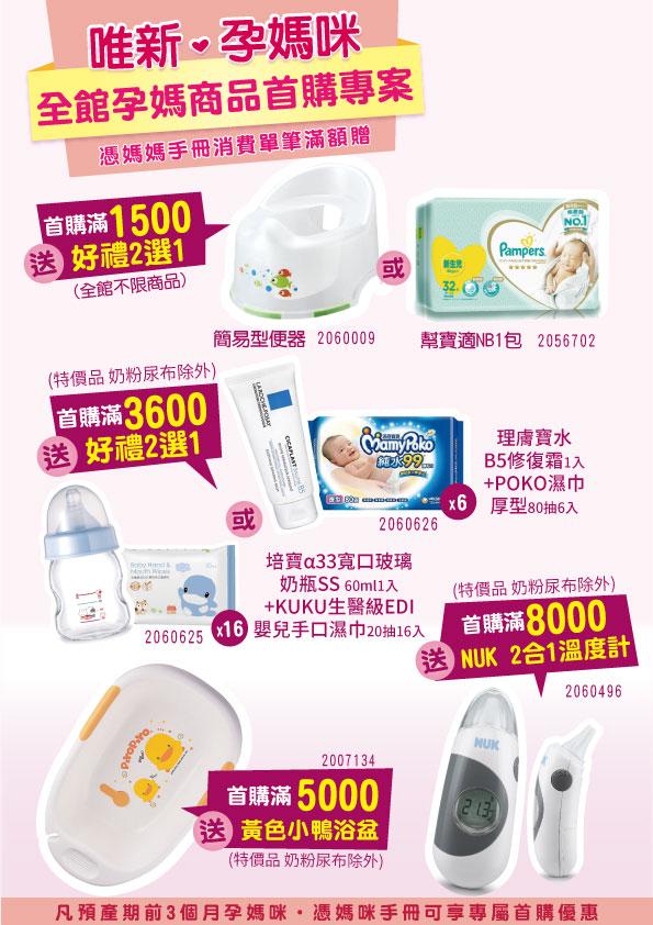 proimages/news/2018/20190103_孕媽首購禮.jpg