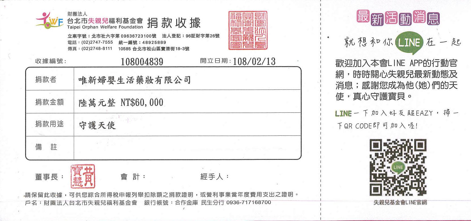 proimages/news/2019/190213守護天使捐款收據.jpg