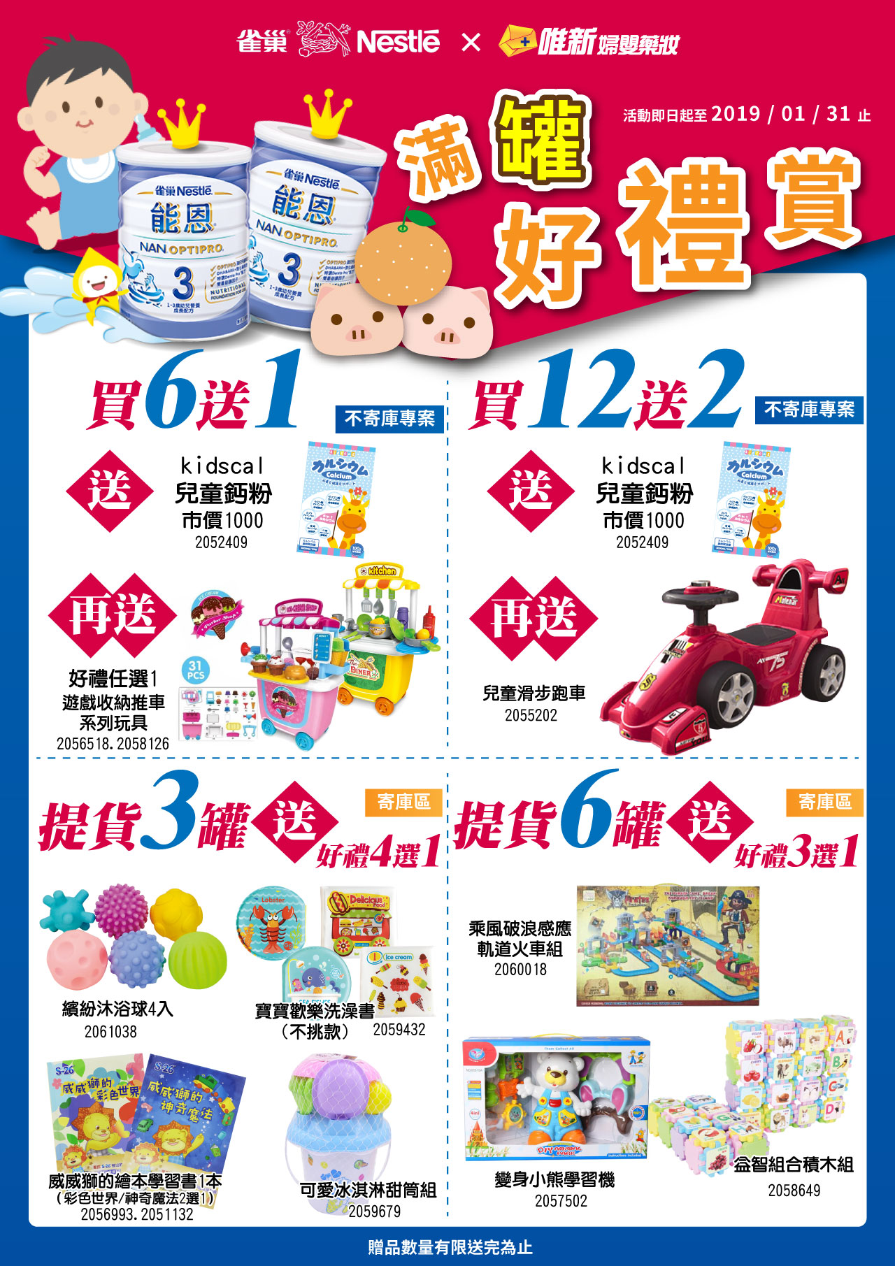 proimages/news/2019/20190116_雀巢活動.jpg