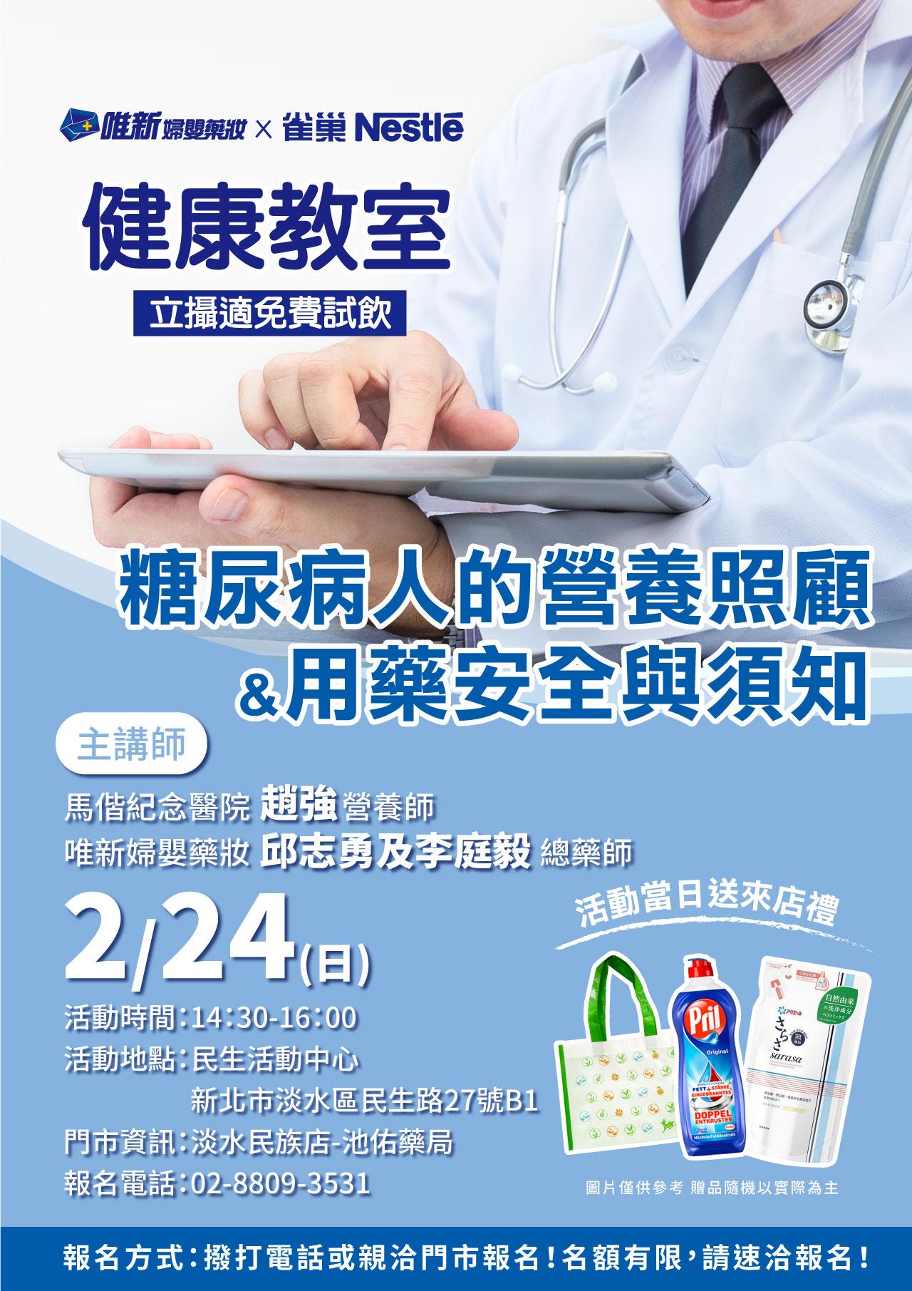proimages/news/2019/20190214_健康教室海報.jpg