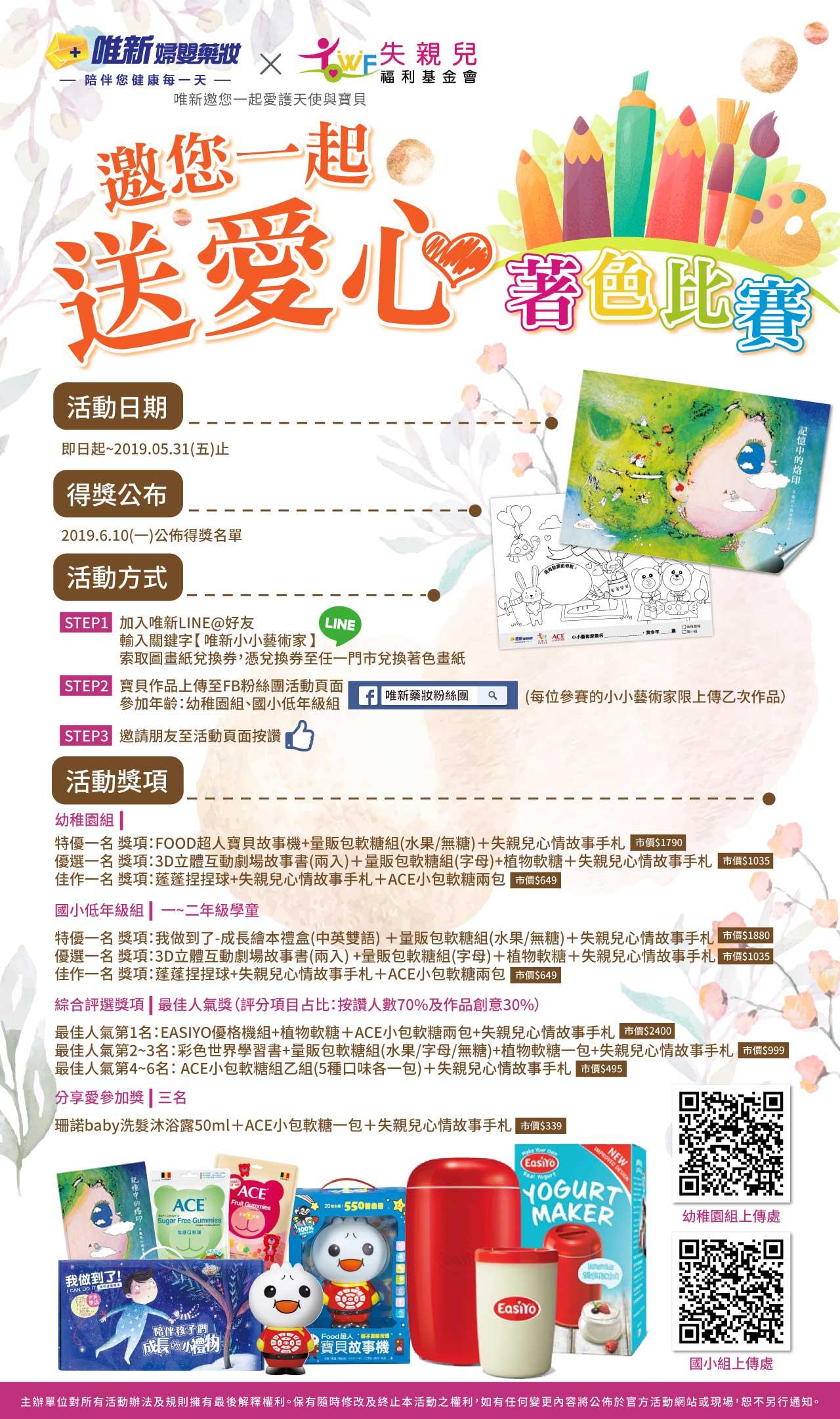 proimages/news/2019/20190502_著色比賽官網(改)_(1).jpg