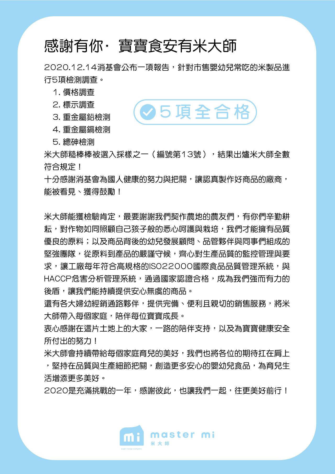 proimages/news/2020/2020米大師公告02.jpg