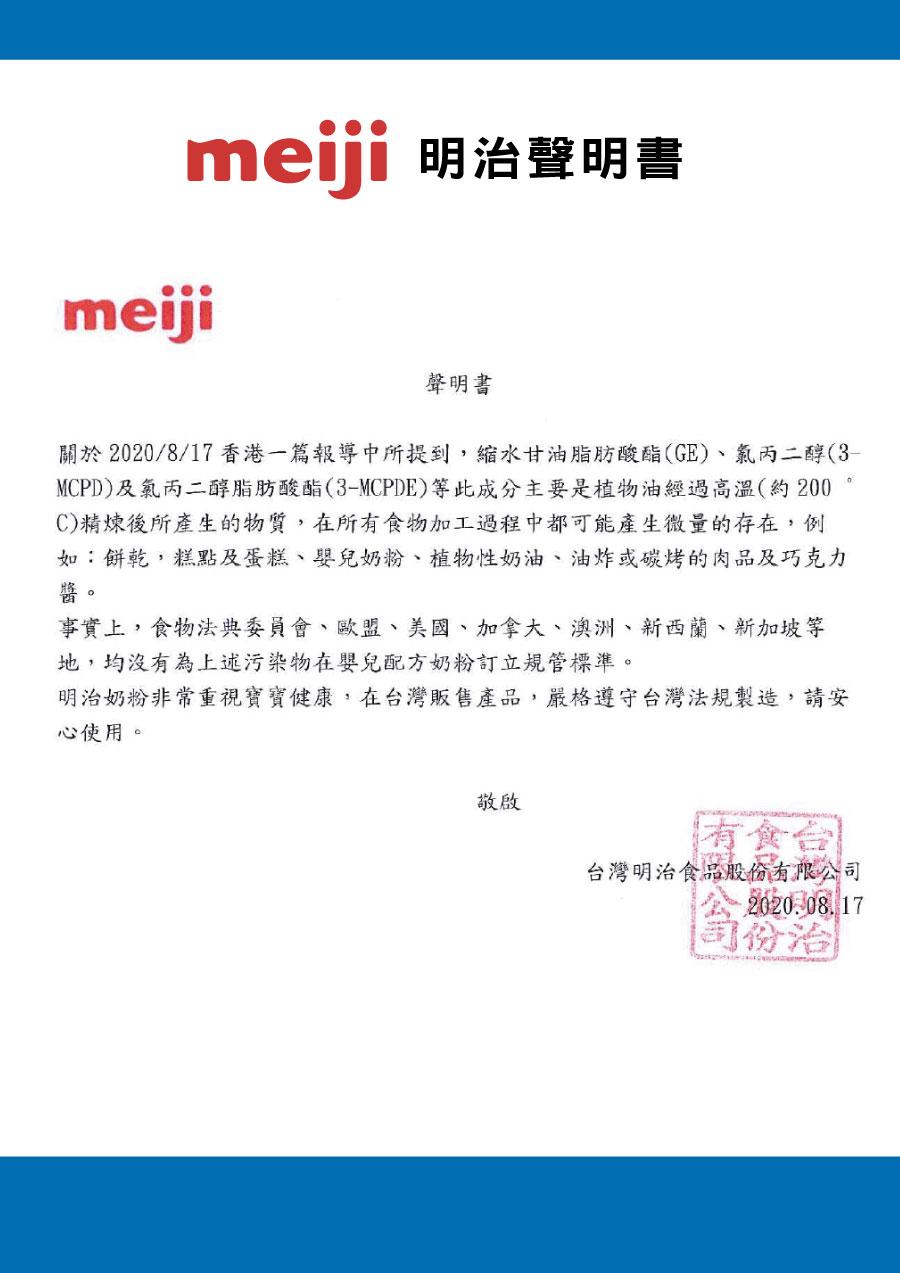 proimages/news/2020/20200818_奶粉公告-1.jpg