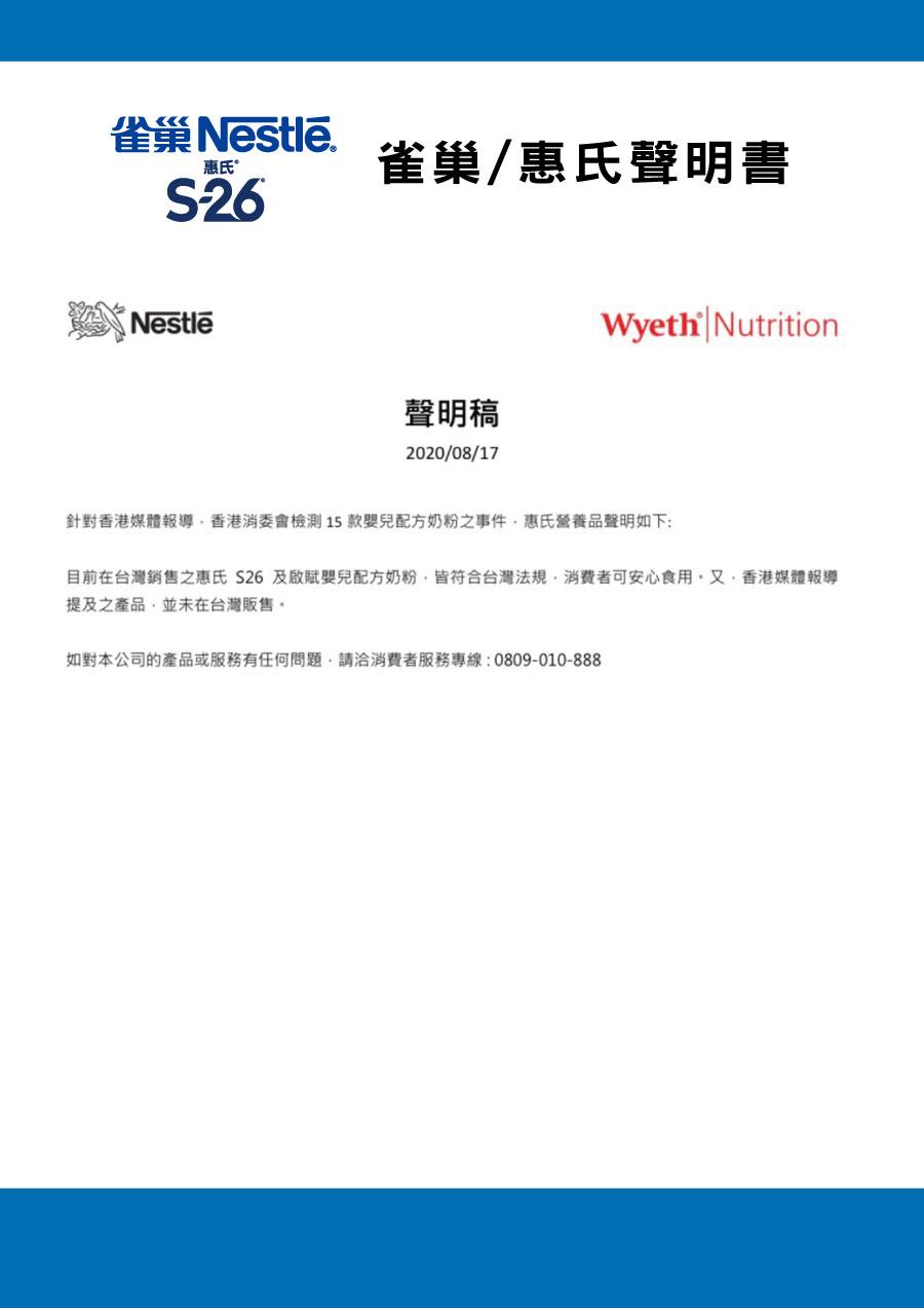 proimages/news/2020/20200818_奶粉公告-2.jpg