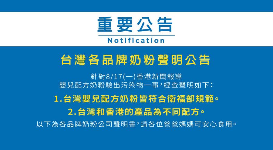 proimages/news/2020/20200818_奶粉公告1.jpg