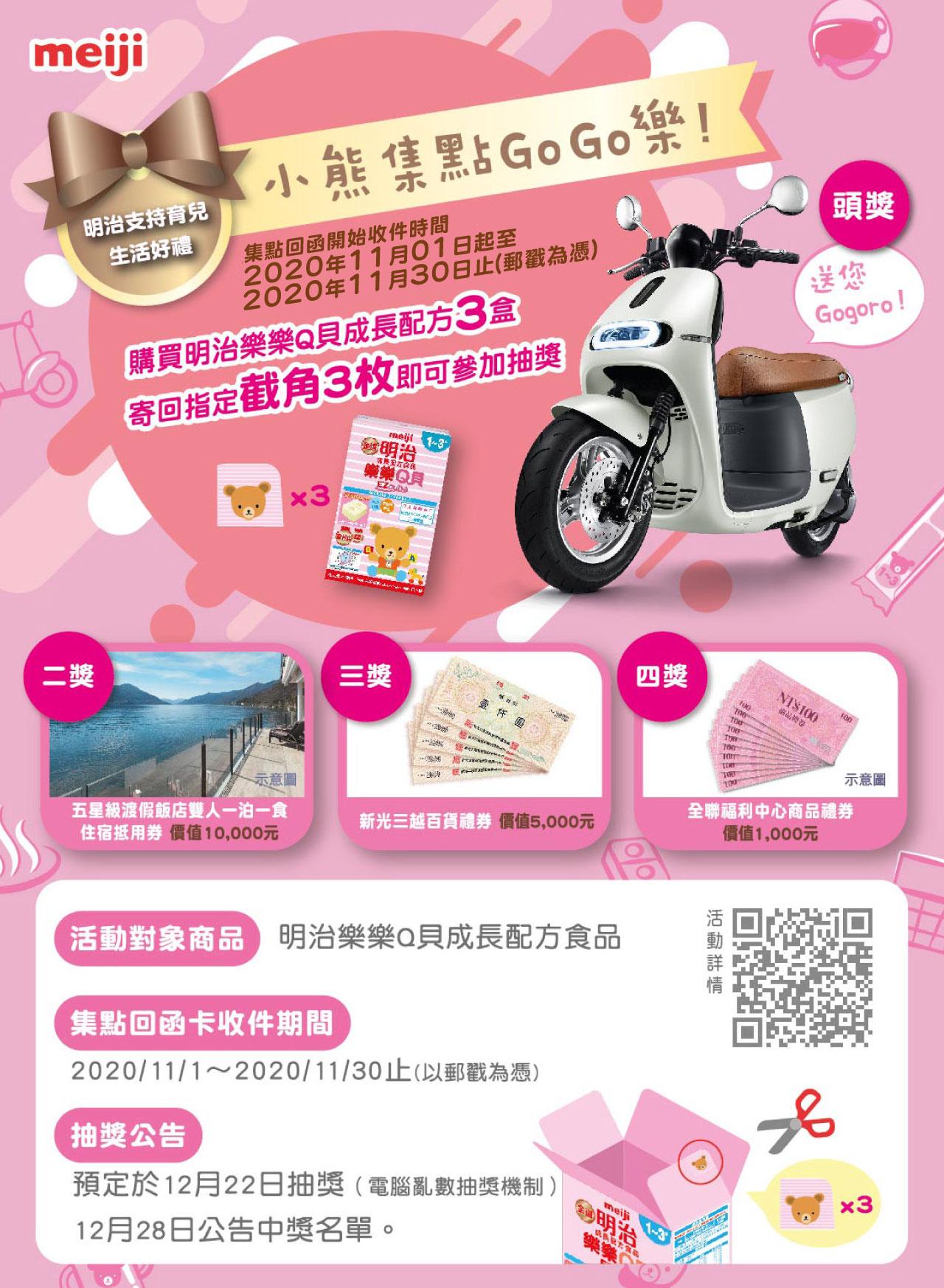 proimages/news/2020/20200907_明治小熊集點GoGo樂-1.jpg