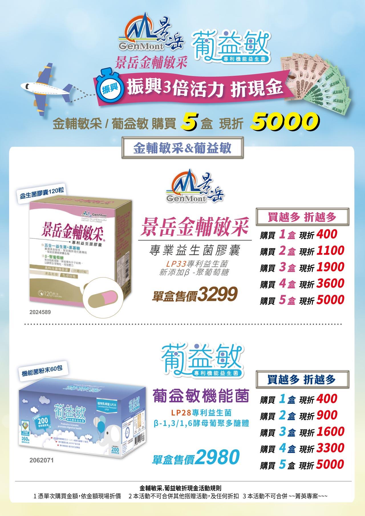 proimages/news/2020/2020_8月品牌專案(金輔敏采+葡益敏).jpg