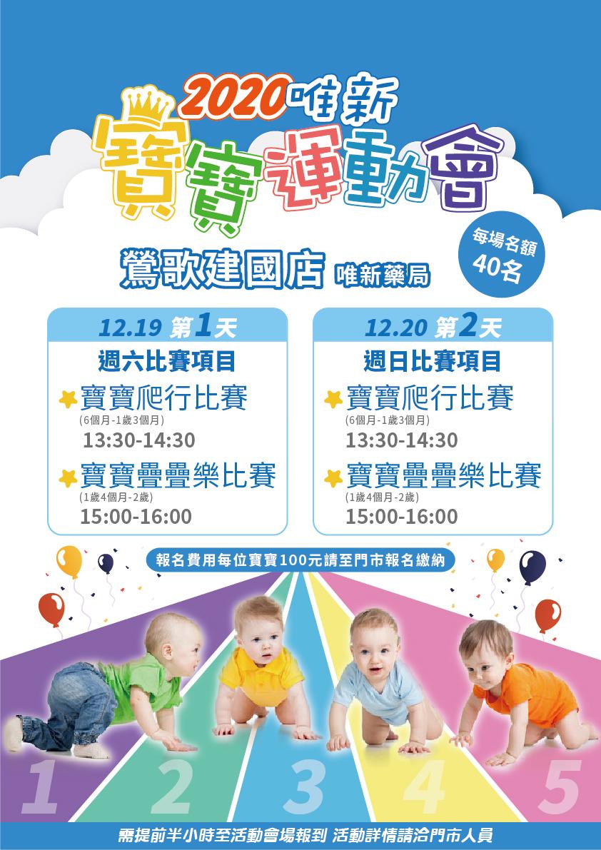 proimages/news/2020/Baby_activity/20201219_寶寶運動會海報_2.jpg