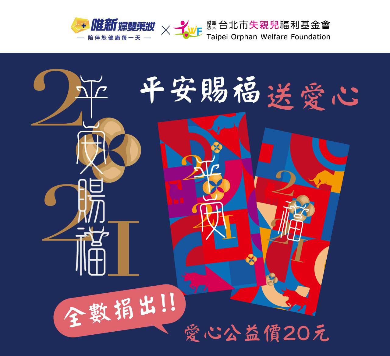 proimages/news/2021/20210125_一般-公益紅包袋.jpg