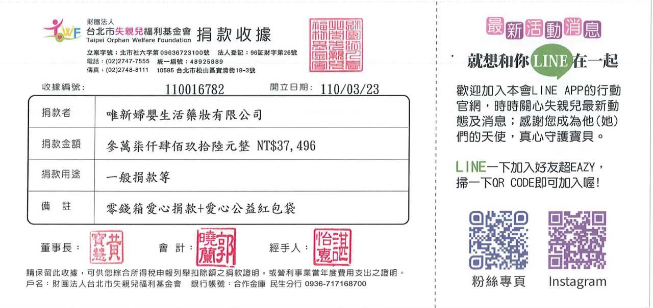 proimages/news/2021/20210323愛心零錢捐款公益紅包.jpg