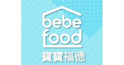 Bebefood寶寶福德