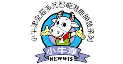 小牛津Newwis